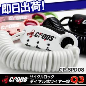 サイクルロック ダイヤル式ワイヤー錠 Q3 CP-SPD08 CROPS クロップス|kyuzo-shop