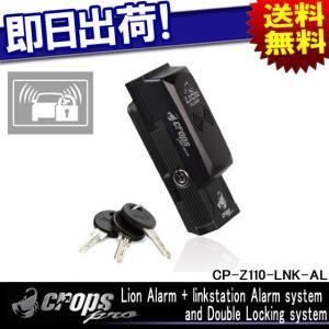 CROPS PRO クロップス プロ Lion Alarm + linkstation Alarm system and Double Locking system CP-Z110-LNK-AL アラーム 自転車 鍵 カギ かぎ|kyuzo-shop
