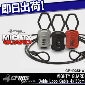 CROPS PRO クロップス プロ MIGHTY GUARD 4x180cm w/ Doble Loop Cable CP-D3SHW-01 サイクルロック ダイヤルロック 自転車 鍵 カギ かぎ|kyuzo-shop