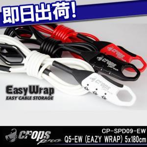 CROPS PRO クロップス プロ Q5-EW (EAZY WRAP) 5x180cm CP-SPD09-EW-01 サイクルロック ダイヤルロック 自転車 鍵 カギ かぎ じてんしゃの安心通販|kyuzo-shop
