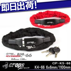 CROPS PRO クロップス プロ K4-66 6x6mm/1100mm CP-K4-66-01 サイクルロック 自転車 ワイヤーロック 鍵 カギ かぎ|kyuzo-shop