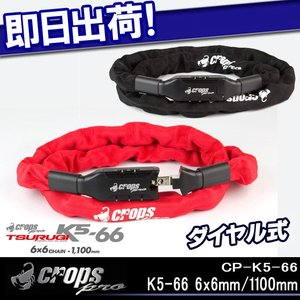 CROPS PRO クロップス プロ K5-66 6x6mm/1100mm CP-K5-66-01 サイクルロック ダイヤルロック 自転車 鍵 カギ かぎ|kyuzo-shop
