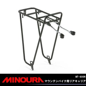 MINOURAMT-800N マウンテンバイク用リアキャリア|kyuzo-shop