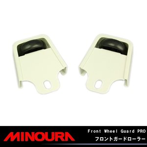 MINOURAFront Wheel Guard PRO フロントガードローラー|kyuzo-shop