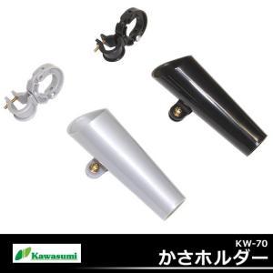 KawasumiKW-70 カサホルダー|kyuzo-shop