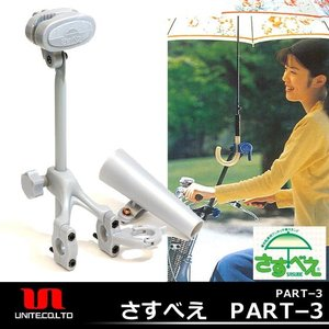 ユナイトさすべえPART-3|kyuzo-shop