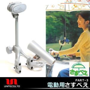 ユナイト電動用さすべえPART-3|kyuzo-shop