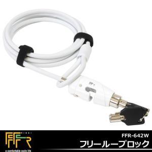 FF-RFFR-642W フリーループロック|kyuzo-shop