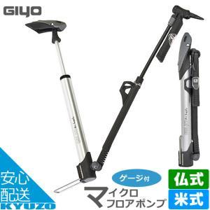 GIYO マイクロフロアポンプ IN-LINEゲージ付 米式/仏式 GM-71|kyuzo-shop