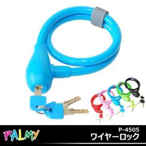 PALMYP-4505 ワイヤーロック kyuzo-shop