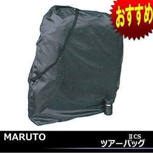 MARUTO(大久保製作所)ツアーバッグ ?CS (ロード・MTB兼用輪行袋)|kyuzo-shop