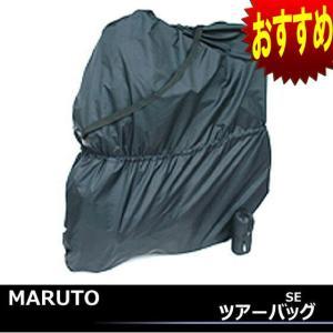 MARUTO(大久保製作所)ツアーバッグ SE (ロード・MTB兼用輪行袋)|kyuzo-shop