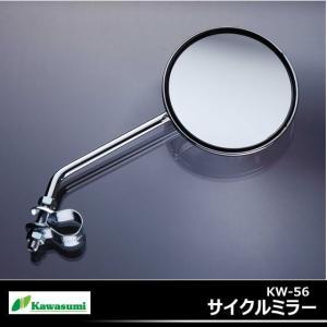 KawasumiKW-56 サイクルミラー|kyuzo-shop