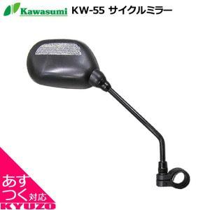 KawasumiKW-55 サイクルミラー|kyuzo-shop