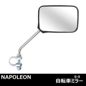 NAPOLEONS-9 自転車ミラー|kyuzo-shop