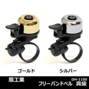 扇工業OH-1100 フリーバンドベル 真鍮|kyuzo-shop