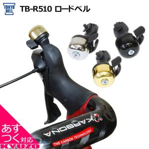 東京ベルTB-R510 ロードベル|kyuzo-shop