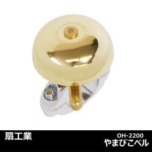 扇工業OH-2200 やまびこベル|kyuzo-shop