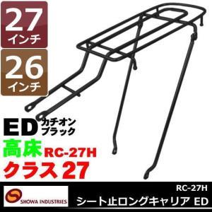 昭和インダストリーズRC-27Hシート止ロングキャリア ED|kyuzo-shop