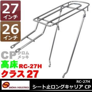 昭和インダストリーズRC-27Hシート止ロングキャリア CP|kyuzo-shop
