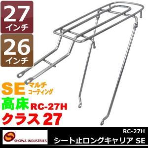 昭和インダストリーズRC-27Hシート止ロングキャリア SE|kyuzo-shop