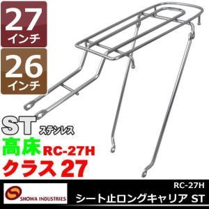 昭和インダストリーズRC-27Hシート止ロングキャリア ST|kyuzo-shop