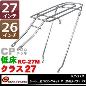 昭和インダストリーズRC-27Mシート止低床ロングキャリア(首長タイプ) CP|kyuzo-shop