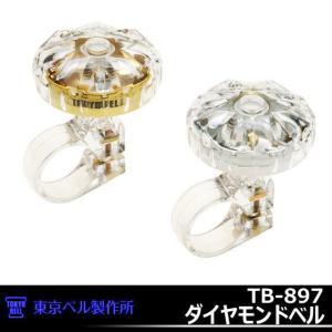 東京ベルTB-897ダイヤモンドベル|kyuzo-shop