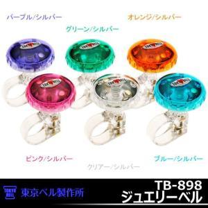 東京ベルTB-898ジュエリーベル|kyuzo-shop