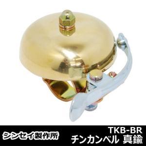 シンセイ製作所TKB-BRチンカンベル 真鍮|kyuzo-shop