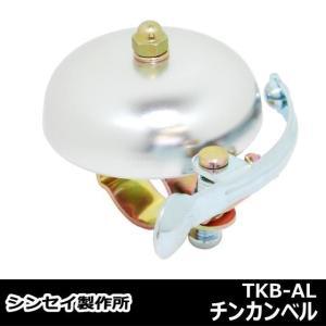 シンセイ製作所TKB-ALチンカンベル|kyuzo-shop