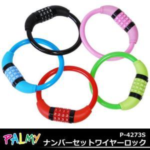 PALMYP-4273Sナンバーセットワイヤーロック|kyuzo-shop