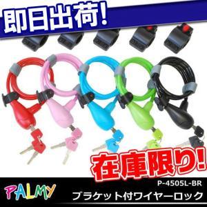 PALMYP-4505L-BRブラケット付ワイヤーロック|kyuzo-shop