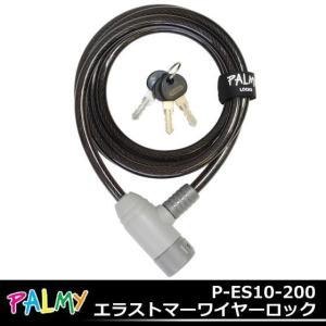 PALMYP-ES10-200エラストマーワイヤーロック|kyuzo-shop