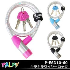 PALMYP-ESD10-60キラキラワイヤーロック|kyuzo-shop