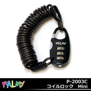 PALMYP-2003Cコイルロック Mini|kyuzo-shop