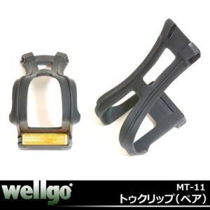 wellgoMT-11トウクリップ|kyuzo-shop