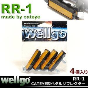 wellgoRR-1CATEYE製ペダルリフレクター|kyuzo-shop