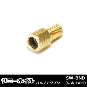 サニーホイルSW-BNDバルブアダプター(仏式→米式)|kyuzo-shop