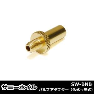 サニーホイルSW-BNBバルブアダプター(仏式→英式)|kyuzo-shop