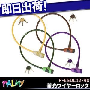PALMYP-ESDL12-90蓄光ワイヤーロック|kyuzo-shop
