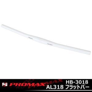 PROMAXHB-3018AL318 フラットバー|kyuzo-shop