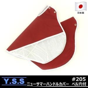 Y.S.S#205ニューサマーハンドルカバー ベル穴付|kyuzo-shop
