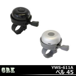 Y.W.S.YWS-611Aベル 45|kyuzo-shop