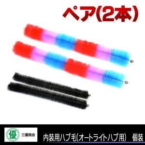 三優 内装用 ハブ毛 オートライトハブ用|kyuzo-shop