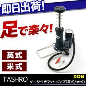 DONフットポンプ|kyuzo-shop