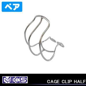 MKS 三ヶ島製作所 CAGE CLIP HALF
