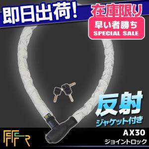 FF-R AX30反射ジャケット付ジョイントロック|kyuzo-shop