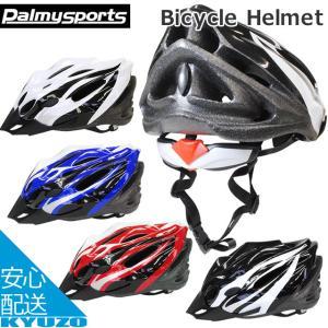 Palmy Sports ヘルメット PS-MV28 自転車用 サイクルヘルメット 軽量で安全 サイ...