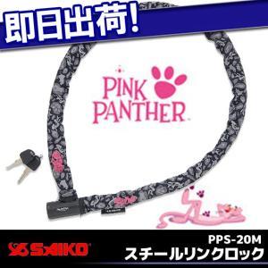 ピンクパンサー スチールリンクロック ブラック 斉工舎 PPS-20M